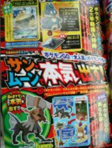 Four New Sun & Moon Pokemon Leaked