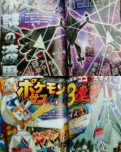 Last Few Pokemon Leaks Before Sun & Moon Release