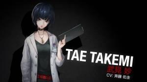 Death - Tae Takemi - Persona 5