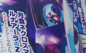 Lunala To Receive Z-Move In Pokemon Ultra Sun & Ultra Moon